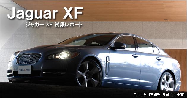 ジャガー XF 試乗レポート