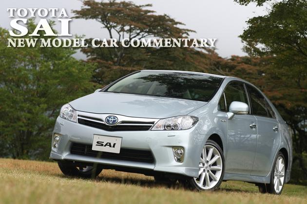 トヨタ SAI(サイ) 新型車解説