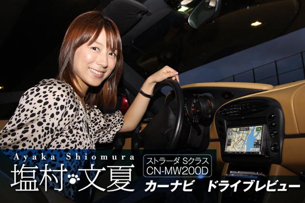 ストラーダSクラス レポートvol.01 CN-MW200Dを愛車に装着しました!