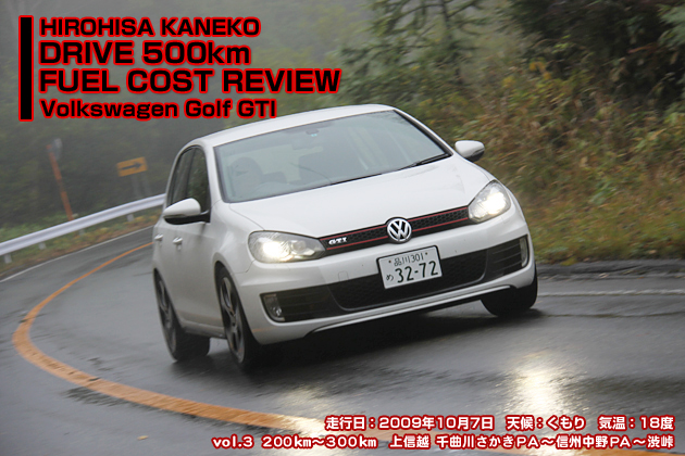 フォルクスワーゲン ゴルフGTI 実燃費レビュー【vol.3 200-300km】