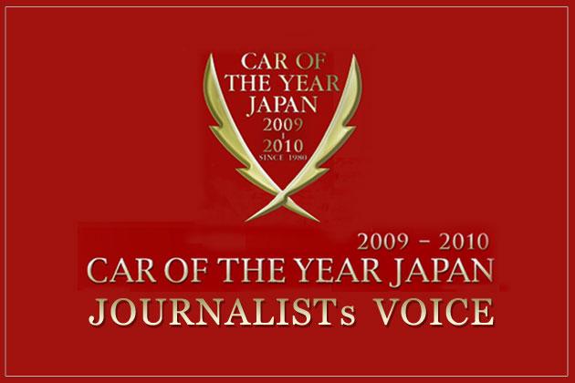 2009-2010 日本カー・オブ・ザ・イヤー ジャーナリストボイス