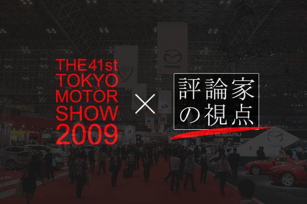 TMS2009×評論家の視点/金子浩久