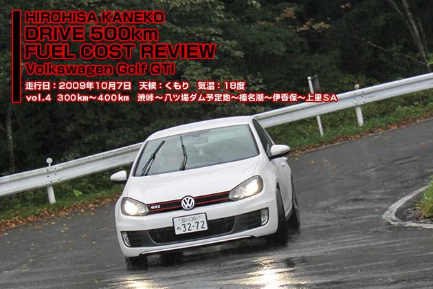 フォルクスワーゲン ゴルフGTI 実燃費レビュー【vol.4 300-400km】