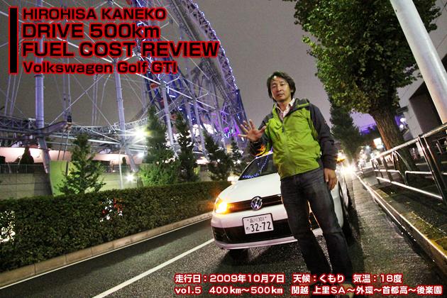 フォルクスワーゲン ゴルフGTI 実燃費レビュー【vol.5 400-500km】