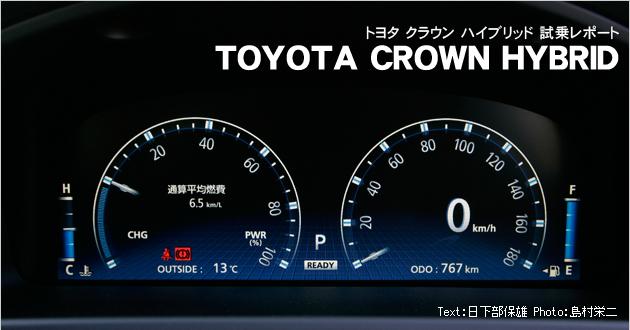 トヨタ クラウンハイブリッド 試乗レポート
