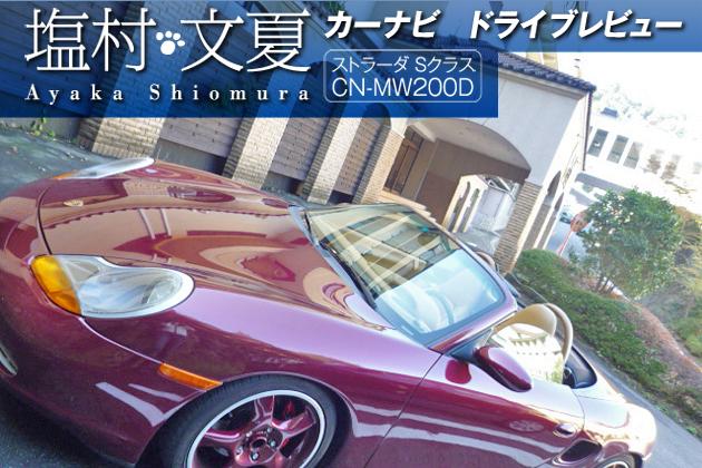 ストラーダSクラス レポートvol.02 CN-MW200Dを使って箱根温泉三昧!