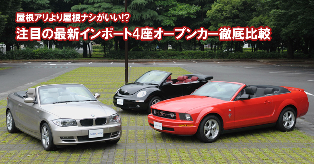 注目の最新インポート4座オープンカー徹底比較