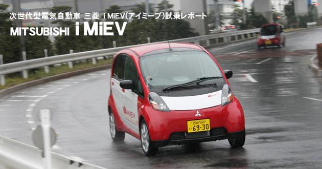 三菱 i MiEV(アイミーブ) 試乗レポート