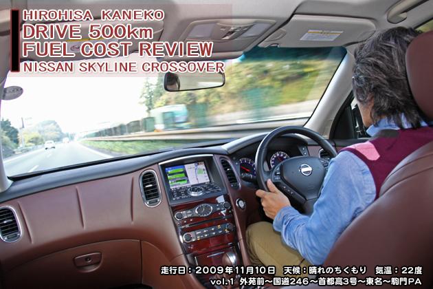 スカイラインクロスオーバー 実燃費レビュー【vol.1 0-100km】