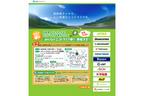 「みんなのエコドライブ祭り」埼玉県越谷市にて21日開催