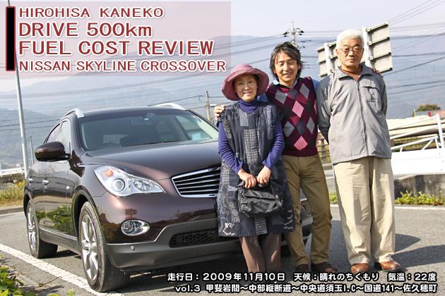 スカイラインクロスオーバー 実燃費レビュー【vol.3 200-300km】