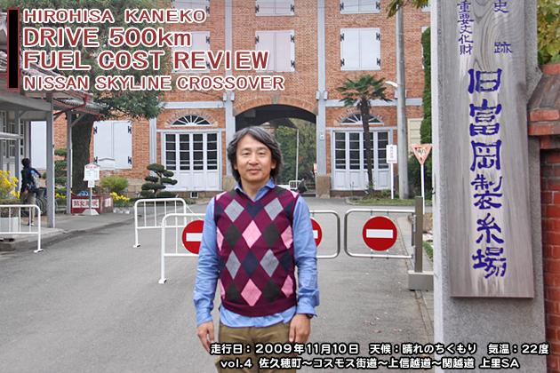 スカイラインクロスオーバー 実燃費レビュー【vol.4 300-400km】