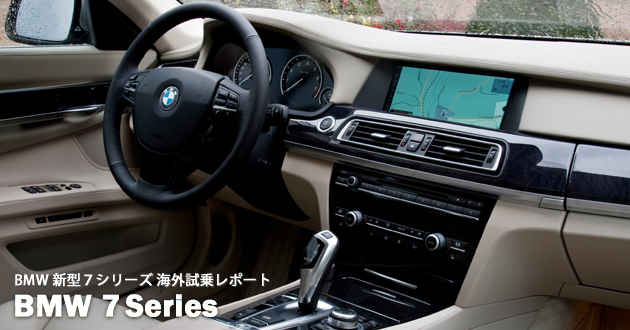 BMW 7シリーズ 海外試乗レポート
