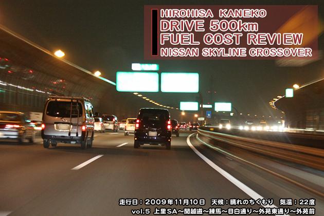 スカイラインクロスオーバー 実燃費レビュー【vol.5 400-500km】