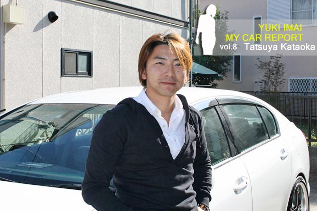 片岡龍也/今井優杏の「あなたの愛車教えて下さい!」