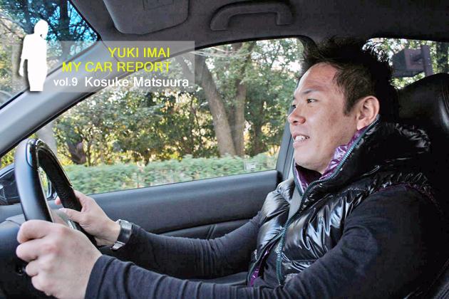 松浦孝亮/今井優杏の「あなたの愛車教えて下さい!」