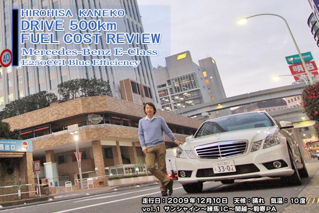メルセデス・ベンツ E250CGI 500km実燃費レビュー【vol.1 0-100km】