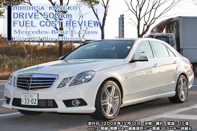 メルセデス・ベンツ E250CGI 500km実燃費レビュー【vol.2 100-200km】