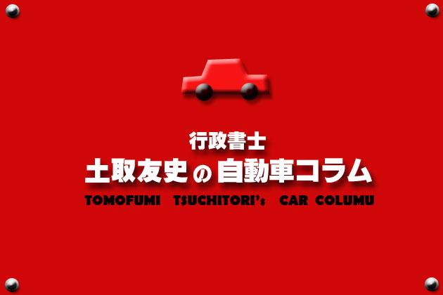 エコカー補助金の延長と新しい自動車税制