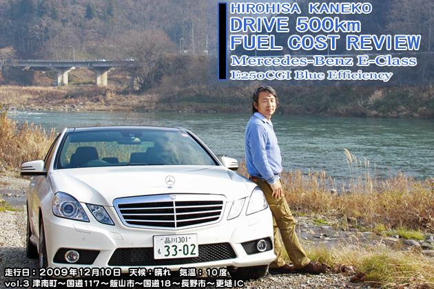 メルセデス・ベンツ E250CGI 500km実燃費レビュー【vol.3 200-300km】