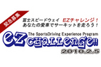 【参加者募集!】2/5(金)あなたの愛車で富士スピードウェイを走ってみませんか!
