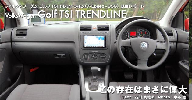 フォルクスワーゲン ゴルフ TSI トレンドライン 試乗レポート