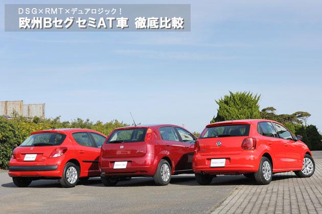 欧州Bセグ セミAT車 徹底比較