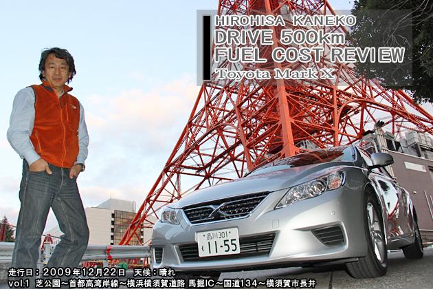 トヨタ マークX 500km実燃費レビュー【vol.1 0-100km】