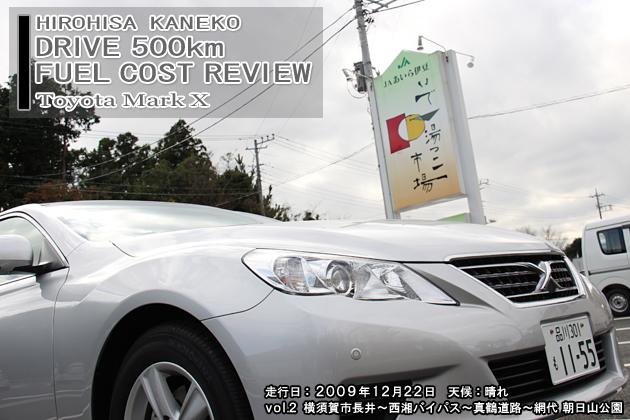 トヨタ マークX 500km実燃費レビュー【vol.2 100-200km】