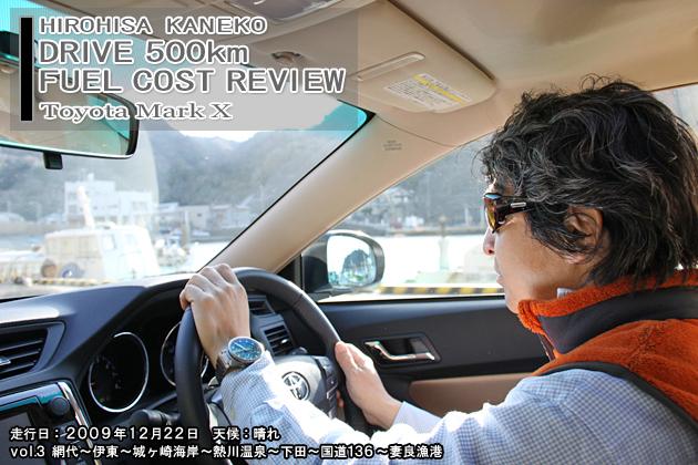 トヨタ マークX 500km実燃費レビュー【vol.3 200-300km】