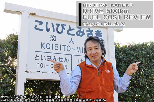 トヨタ マークX 500km実燃費レビュー【vol.4 300-400km】