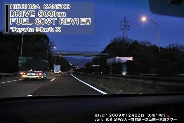 トヨタ マークX 500km実燃費レビュー【vol.5 400-500km】