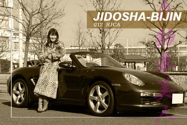 RICA/今井優杏の「自動車美人」
