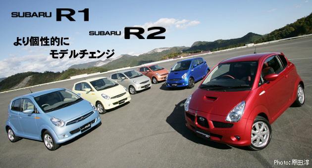 スバル R1 & R2 新型車解説