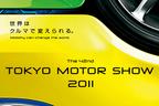 第42回東京モーターショー2011特集