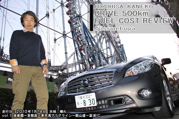 日産 フーガ 500km実燃費レビュー【vol.1 0-100km】