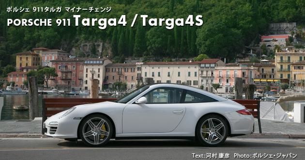 ポルシェ 911タルガ 海外試乗レポート