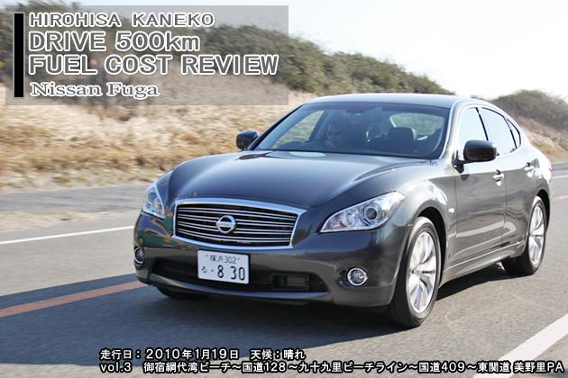 日産 フーガ 500km実燃費レビュー【vol.3 200-300km】