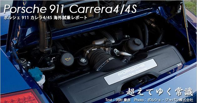 ポルシェ 911 カレラ4/4S 海外試乗レポート
