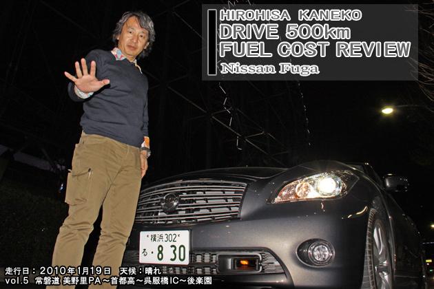 日産 フーガ 500km実燃費レビュー【vol.5 400-500km】