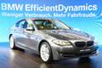 BMW 5シリーズハイブリッド