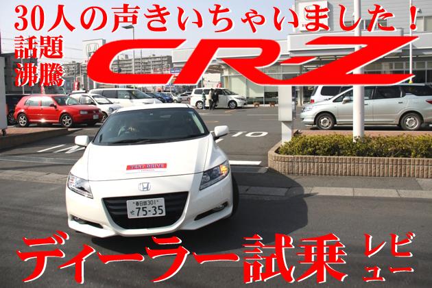 ホンダ CR-Z ユーザー試乗レビュー~30人の声を聞いちゃいました!~