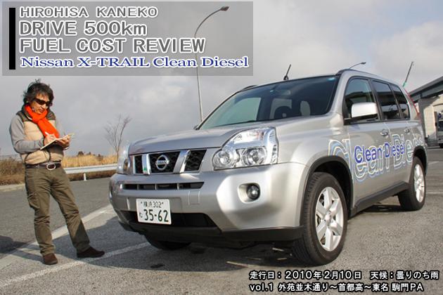 日産 エクストレイル 20GT 500km実燃費レビュー【0-100km】