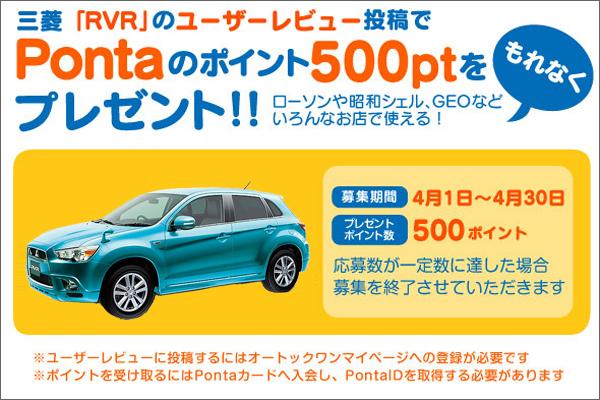 三菱 RVRに乗った感想を書いてPONTAポイント500円分をもれなくゲット!
