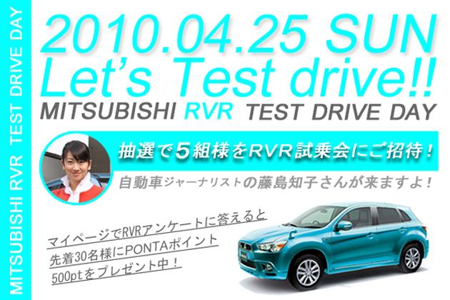 【参加者募集】4/25(日)話題のコンパクトSUV「三菱 RVR」試乗会開催!