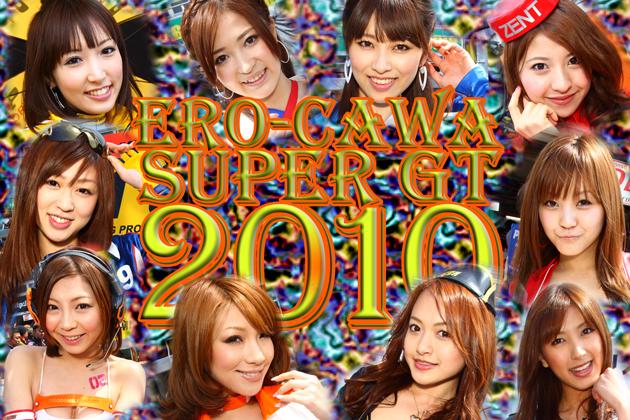 【3日連続企画】コンパニオン☆パラダイス~SUPER GT 2010~画像ギャラリー 第2弾