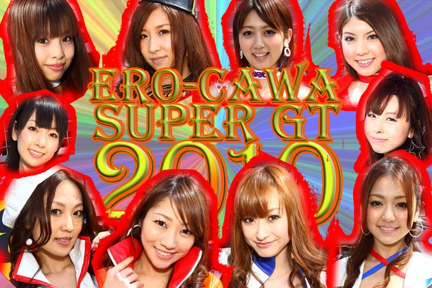 【3日連続企画】コンパニオン☆パラダイス~SUPER GT 2010~画像ギャラリー 第3弾