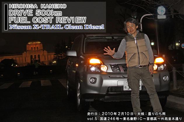 日産 エクストレイル 20GT 500km実燃費レビュー【400-500km】