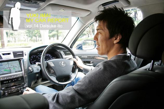 伊藤大輔選手/今井優杏の「あなたの愛車教えて下さい!」
