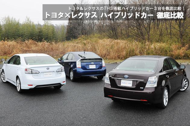 トヨタ×レクサス ハイブリッドカー 徹底比較